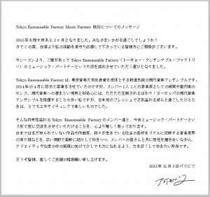 Message for Music Partnetr