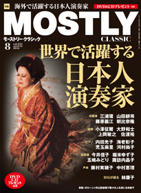 mostlyclassic_cover_201608